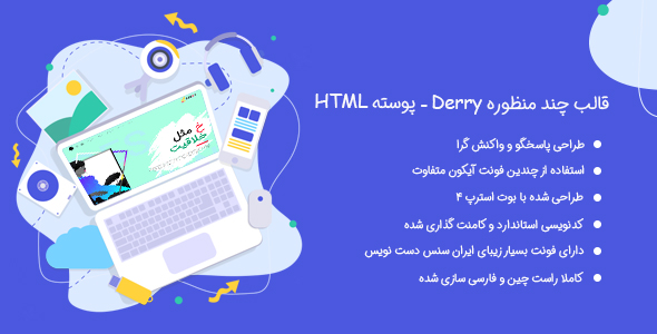 قالب html شرکتی Derry