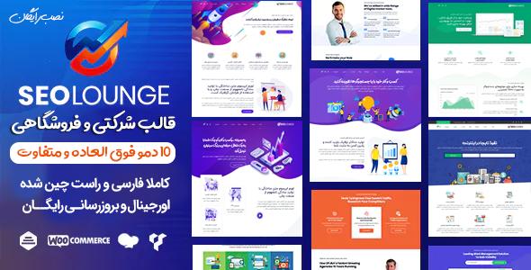 قالب SEOLounge | پوسته وردپرس شرکتی بازاریابی دیجیتال