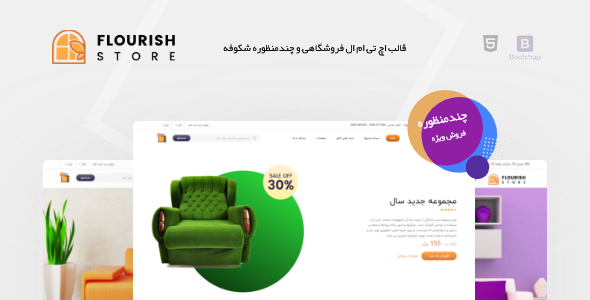 قالب flourish | پوسته HTML فروشگاهی شکوفه