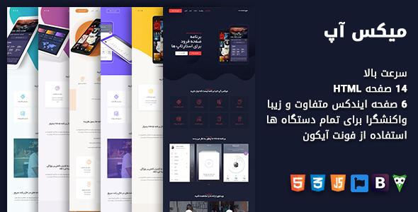 قالب HTML5 ریسپانسیو معرفی اپ و لندینگ پیج MixUp