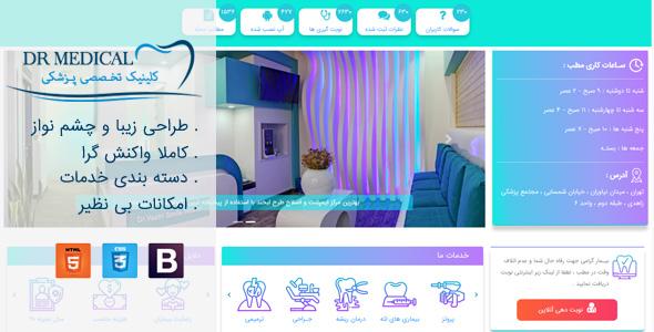 قالب HTML پزشکی کلینیک   پوسته HTML ایرانی