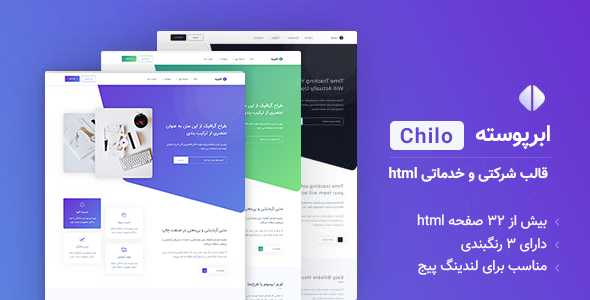 قالب Chilo پوسته HTML استارت آپ