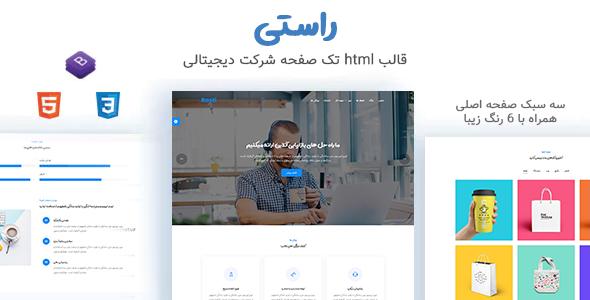 راستی قالب HTML تک صفحه شرکت دیجیتالی