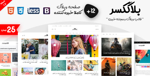 قالب Blogxer   پوسته مجله خبری و وبلاگ ویژه HTML