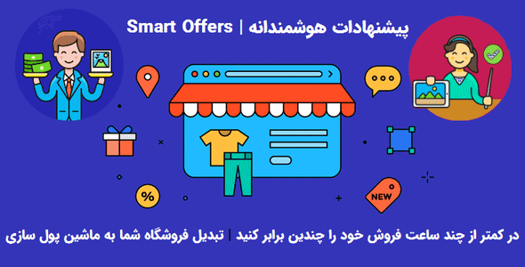 افزونه وردپرس Smart Offers 3.5.3 | افزونه اسمارت آفر