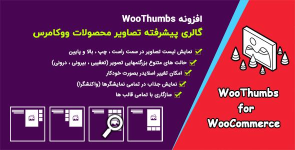 افزونه وردپرس WooThumbs | گالری پیشرفته تصاویر محصولات ووکامرس