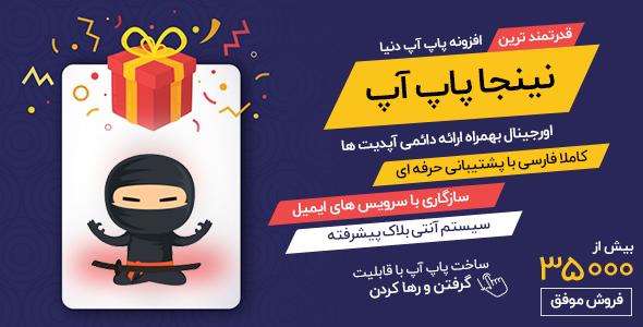 افزونه Ninja popup | نینجا پاپ آپ قدرتمندترین افزونه پاپ آپ وردپرس