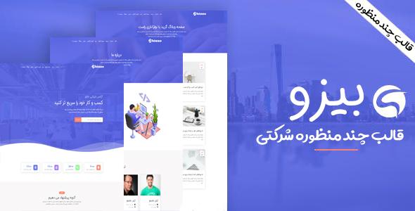 قالب Bizzo | پوسته HTML شرکتی و کسب و کار بیزو