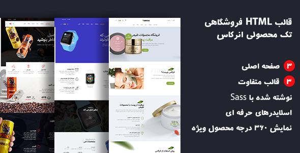 قالب Enercos | پوسته HTML فروشگاهی تک محصولی انرکاس