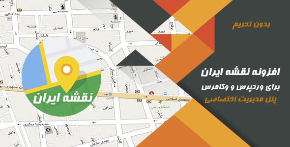 افزونه نقشه ایران برای وکامرس   Open Street Map