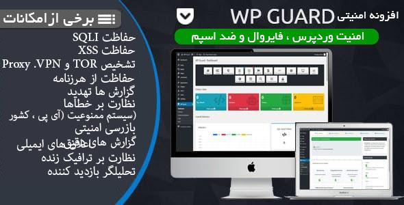 افزونه امنیت وردپرس WP Guard | فایروال و آنتی اسپم حرفه ای