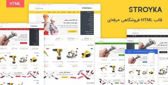 قالب Stroyka | قالب HTML فروشگاهی استرویکا