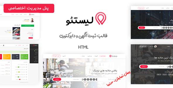 قالب Listeo | قالب ثبت آگهی و دایرکتوری HTML + مدیریت