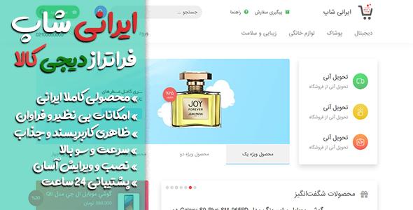 قالب فروشگاهی HTML ایرانی شاپ