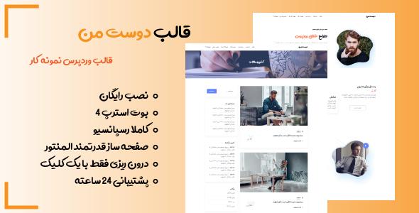 قالب Myfolio قالب وردپرس سایت شخصی و نمونه کار