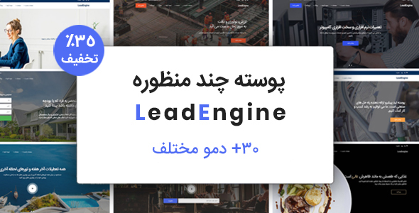 پوسته LeadEngine