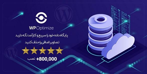 افزونه بهینه ساز وردپرس WP Optimize Premium