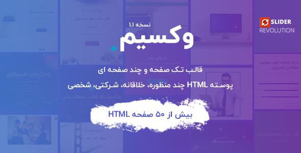 قالب html وکسیم | قالب HTML چند منظوره حرفه ای