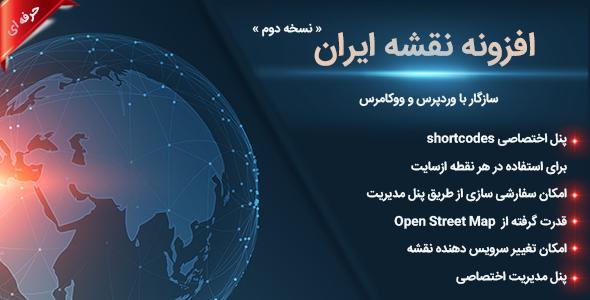 افزونه نقشه ایران برای وردپرس و ووکامرس   Open Street Map