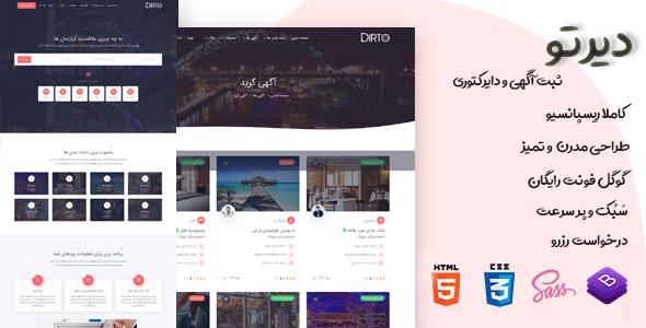 قالب Dirto | قالب ثبت آگهی و دایرکتوری HTML
