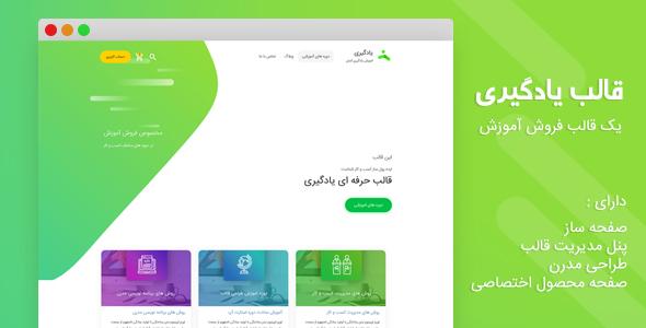 قالب وردپرس فروش آموزش یادگیری | Yadgiri
