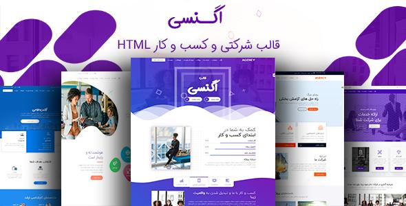 قالب Agency | پوسته شرکتی و کسب و کار HTML