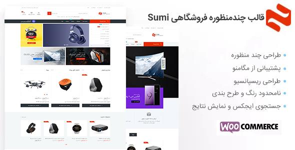 قالب Sumi | پوسته فروشگاهی حرفه ای وردپرس