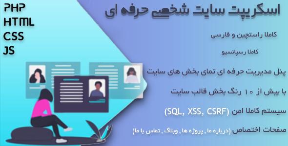 اسکریپت سایت شخصی حرفه ای Mulan cms