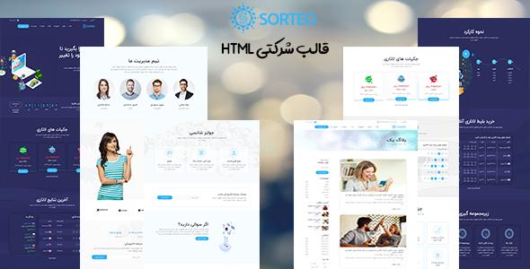 قالب Sorteo پوسته HTML سایت شرکتی