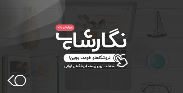 قالب نگارشاپ | قالب فروشگاه وردپرس ایرانی