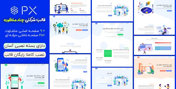 قالب PXaas | پوسته شرکتی معرفی اپلیکیشن و نرم افزار وردپرس