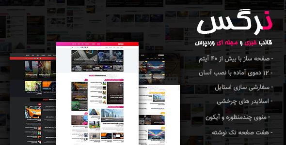 قالب Narges | قالب وردپرس خبری و مجله ای نرگس