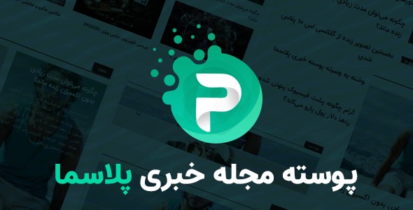 قالب پلاسما پوسته خبری ایرانی | Plasma