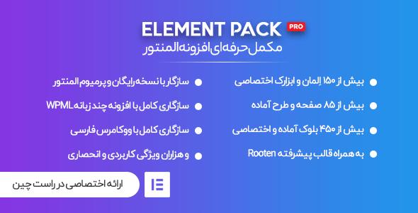 افزونه Element Pack افزودنی حرفه ای المنتور