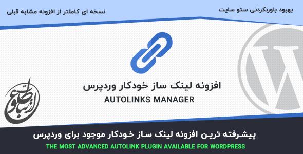 افزونه Autolinks Manager | پیشرفته ترین افزونه لینک ساز خودکار وردپرس