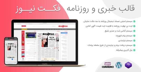 قالب وردپرس خبری و روزنامه فکت نیوز