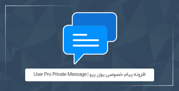 User Pro Private Message