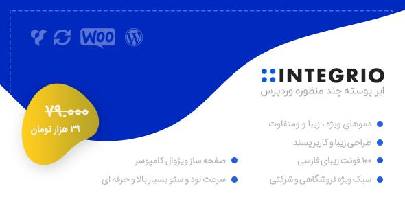 قالب Integrio | قالب وردپرس سایت شرکتی