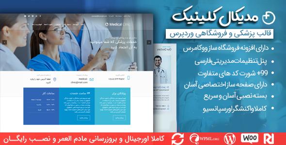 قالب Medical Clinic | پوسته وردپرس پزشکی مدیکال کلینیک