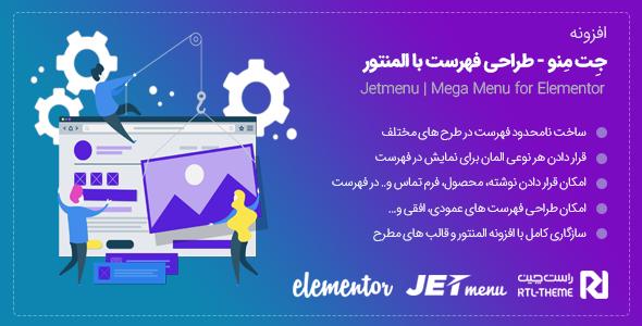 افزونه Jetmenu | حرفه ای ترین افزودنی المنتور برای ساخت فهرست
