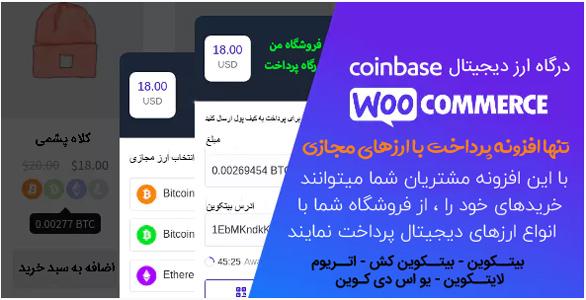 افزونه ووکامرسی پرداخت با ارزهای دیجیتال Coinbase