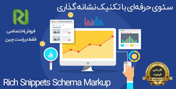 افزونه Rich Snippets & Schema Markup | افزونه بهینه ساز وردپرس