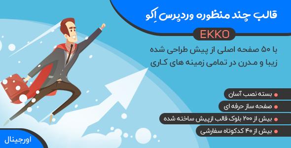 قالب Ekko | قالب وردپرس چند منظوره حرفه ای