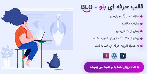 قالب BLO | قالب شرکتی وردپرس
