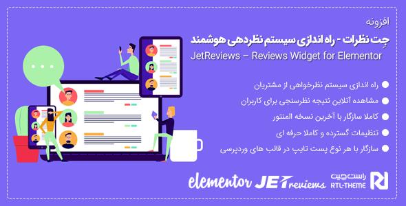 افزونه JetReviews | طراحی سیستم نظردهی هوشمند در المنتور