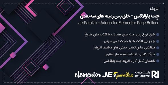 افزونه JETparallax | ایجاد تصاویر و محتوای چند بعدی در المنتور