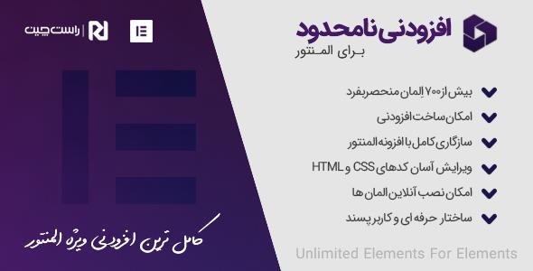 افزونه عناصر نامحدود المنتور Unlimited Elements For Elements