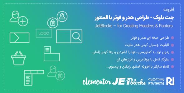 افزونه JetBlocks | افزونه حرفه ای طراحی هدر و فوتر برای سایت
