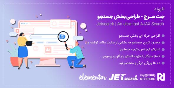 افزونه JetSearch | افزودنی حرفه ای المنتور برای بخش جستجو