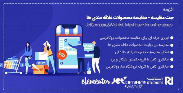افزونه JetCompareWishlist   مقایسه حرفه ای محصولات مورد علاقه